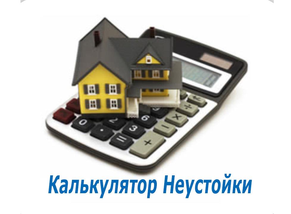 Калькулятор Неустойки по Застройщику А101